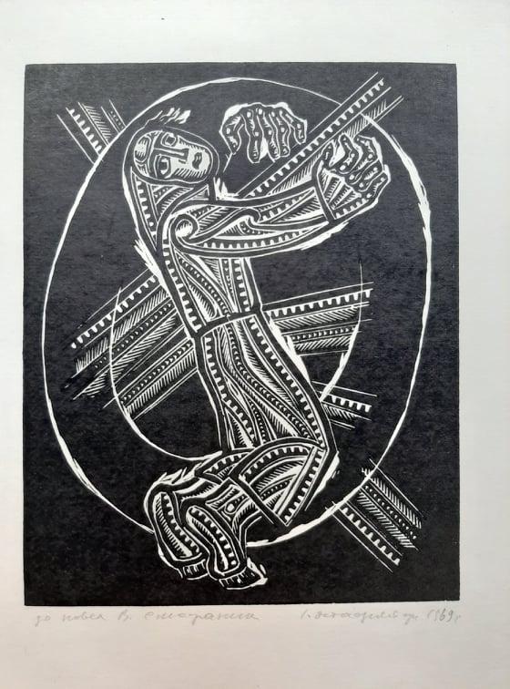 """Ivan Ostafiychuk. Ilustration for """"Stone cross"""" by V. Stefanyk."""