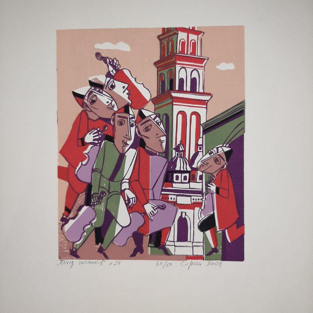 "Bogdan Soroka ""March of Gnomes"" №24, 2004"